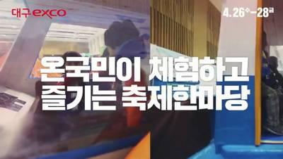 제14회 국제소방안전박람회 개최[홍보 동영상]