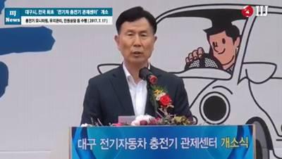 대구시, 전국 최초 '전기차 충전기 관제센터' 개소