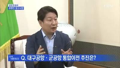 [금요초대석]'민선6기 3년' 권영진 대구시장 _ MBN뉴스(2017.07.28)