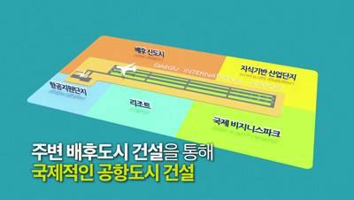 대구공항 통합이전, 미래를 위한 선택!(3분 영상)