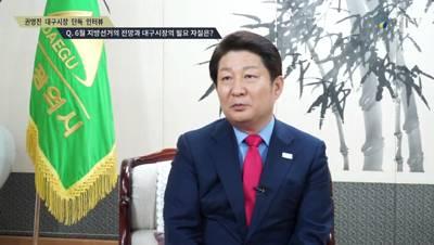 """권영진 대구광역시장 """"대구 미래 위해 김부겸 장관과 리"""