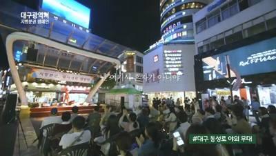 대구광역시 지방분권 캠페인 영상