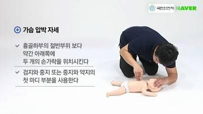 영아 심폐소생술