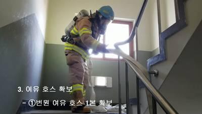화재진압분야 상시 훈련종목(호스 전개 훈련)