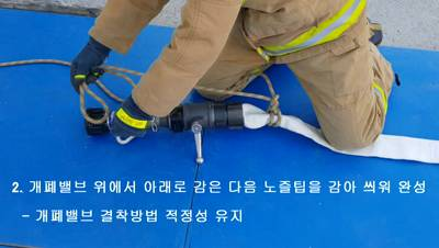 화재진압분야 상시 훈련종목(기구묶기 훈련 / 피스톨관창)