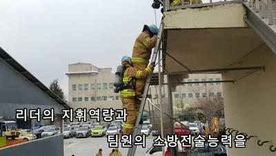 대구소방교육대 『화재실무역량강화반』 직무교육