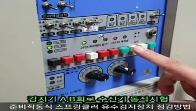 소방시설등(스프링클러설비‧자동화재탐지설비) 점검 영상