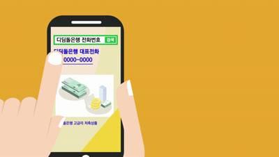 전화금융사기 예방을 위한 동영상(모션그래픽)